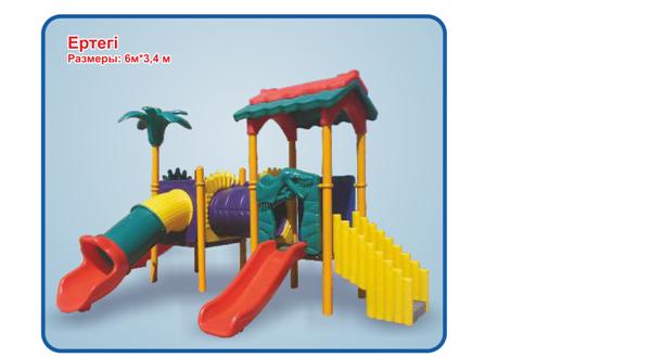 Детский игровой комплекс «Ертегі»
